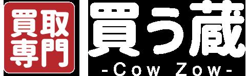 買う蔵 -Cow Zow- / 買取専門